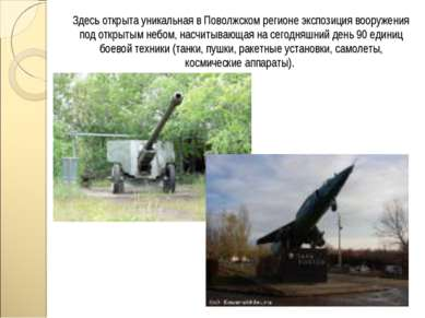 Здесь открыта уникальная в Поволжском регионе экспозиция вооружения под откры...