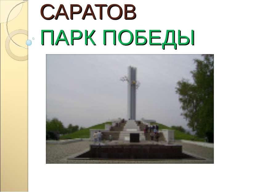 САРАТОВ ПАРК ПОБЕДЫ