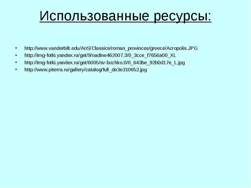 Использованные ресурсы: http://www.vanderbilt.edu/AnS/Classics/roman_province...