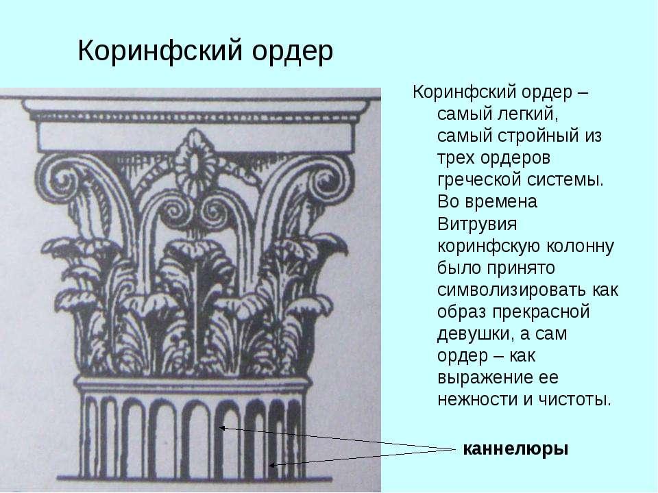 Коринфский ордер Коринфский ордер – самый легкий, самый стройный из трех орде...