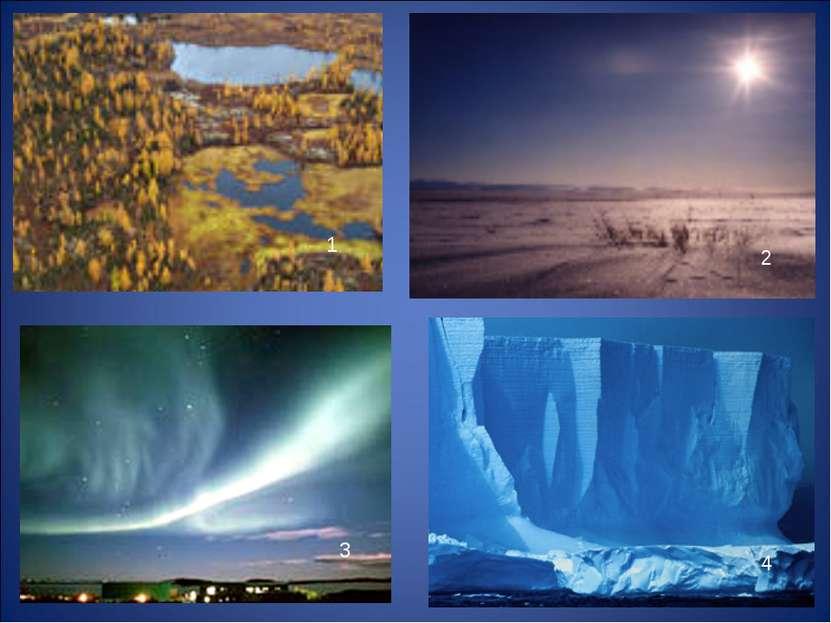 окружающий мир 2 класс презентации природные зоны