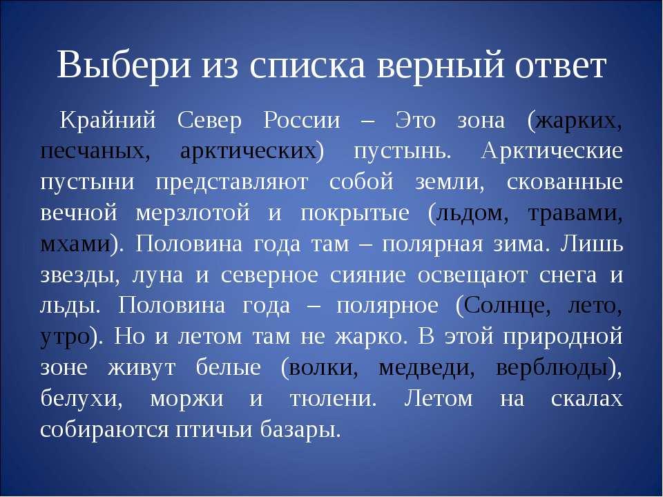 Выбери из списка верный ответ Крайний Север России – Это зона (жарких, песчан...
