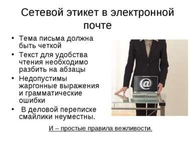 Сетевой этикет в электронной почте Тема письма должна быть четкой Текст для у...
