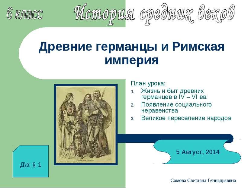 Древние германцы и Римская империя План урока: Жизнь и быт древних германцев ...
