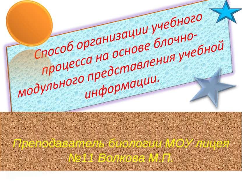 Преподаватель биологии МОУ лицея №11 Волкова М.П.