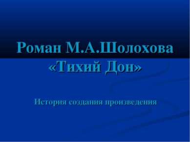 Роман М.А.Шолохова «Тихий Дон» История создания произведения