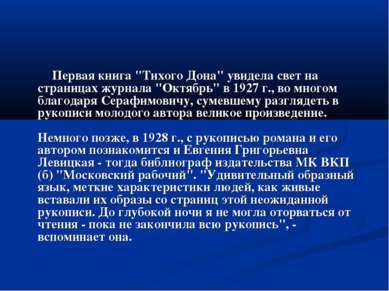 """Первая книга """"Тихого Дона"""" увидела свет на страницах журнала """"Октябрь"""" в 1927..."""