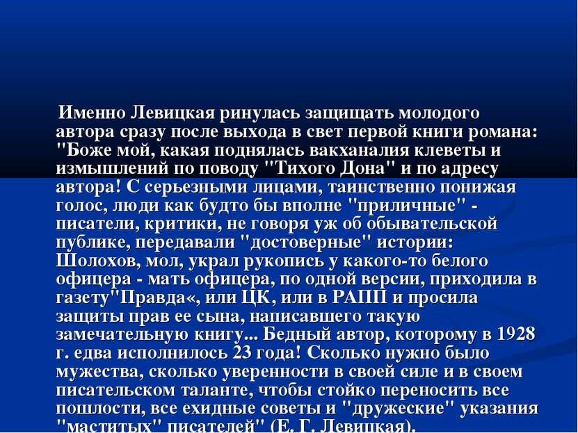 Именно Левицкая ринулась защищать молодого автора сразу после выхода в свет п...