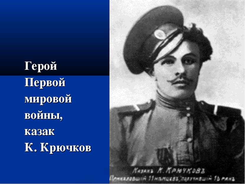 Герой Первой мировой войны, казак К. Крючков