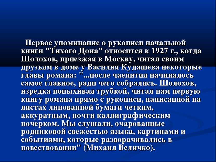 """Первое упоминание о рукописи начальной книги """"Тихого Дона"""" относится к 1927 г..."""