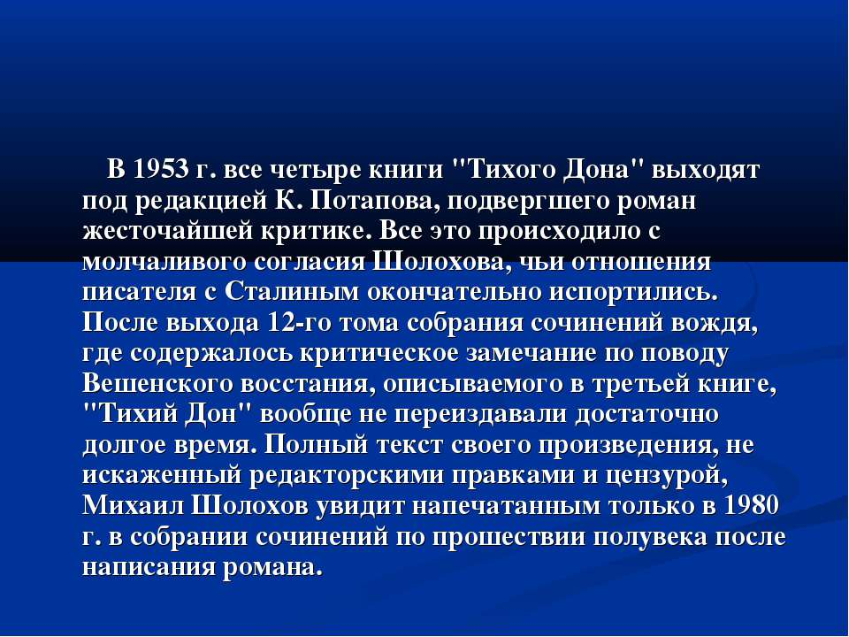 """В 1953 г. все четыре книги """"Тихого Дона"""" выходят под редакцией К. Потапова, п..."""