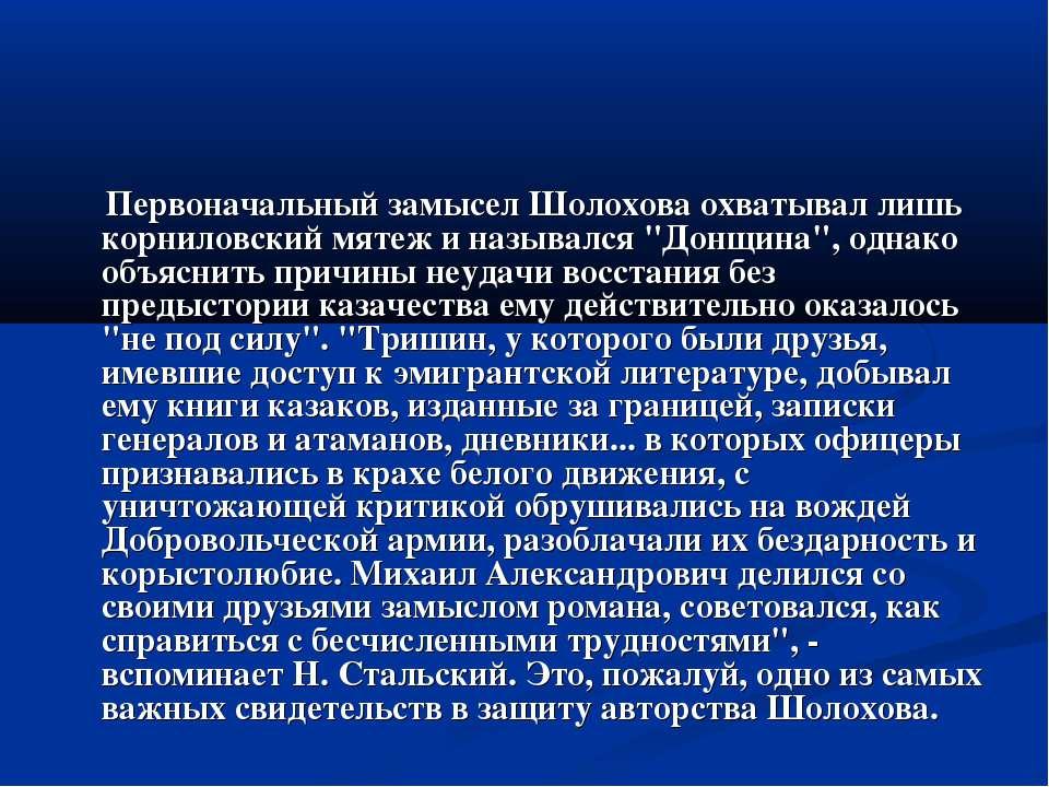 Первоначальный замысел Шолохова охватывал лишь корниловский мятеж и назывался...