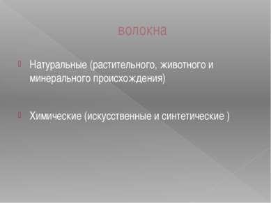 волокна Натуральные (растительного, животного и минерального происхождения) Х...