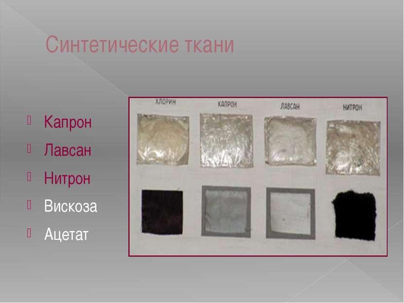 Синтетические ткани Капрон Лавсан Нитрон Вискоза Ацетат