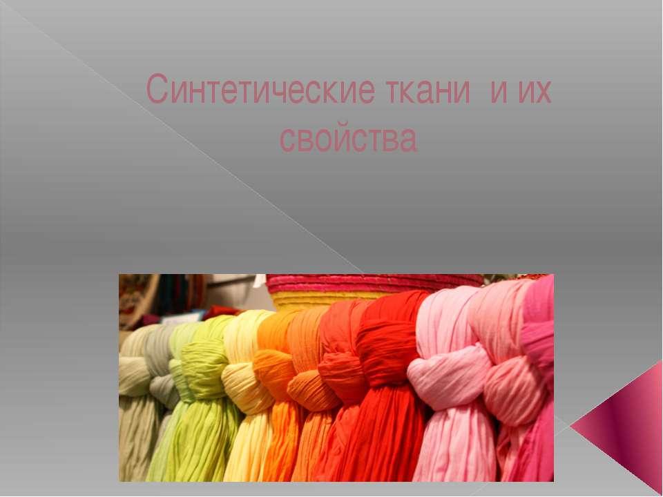 Синтетические ткани и их свойства