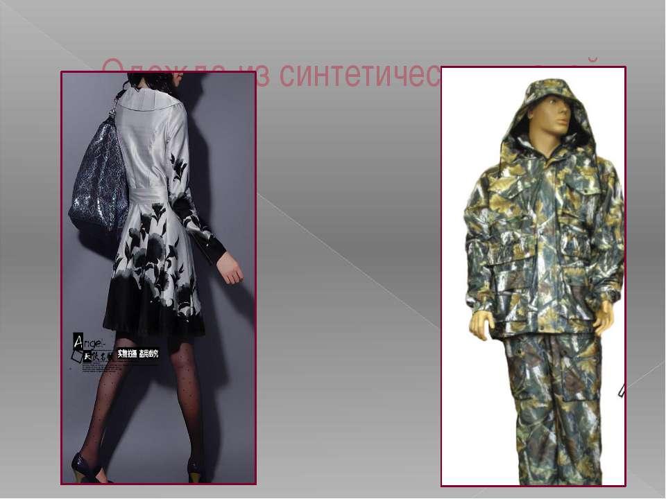 Одежда из синтетических тканей