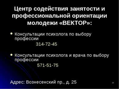 * Центр содействия занятости и профессиональной ориентации молодежи «ВЕКТОР»:...