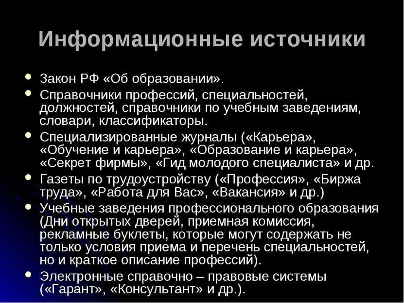 Информационные источники Закон РФ «Об образовании». Справочники профессий, сп...