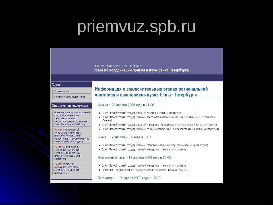 priemvuz.spb.ru