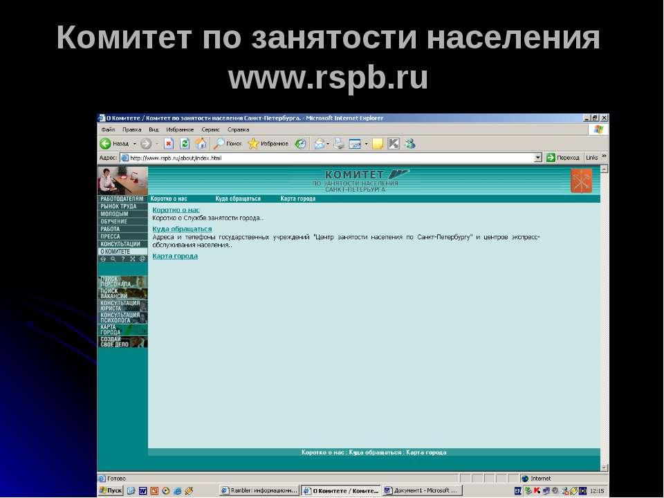 Комитет по занятости населения www.rspb.ru