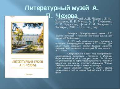 Литературный музей А. П. Чехова Литературный музей А..П. Чехова / З. Ф. Высоц...