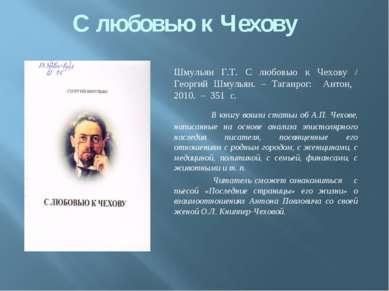 С любовью к Чехову Шмульян Г.Т. С любовью к Чехову / Георгий Шмульян. – Таган...