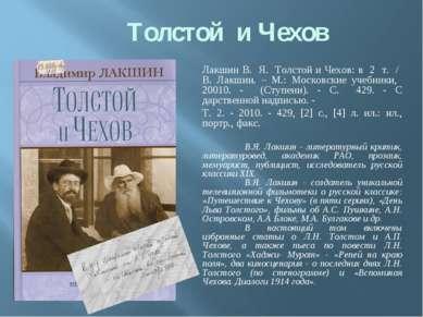 Толстой и Чехов Лакшин В. Я. Толстой и Чехов: в 2 т. / В. Лакшин. – М.: Моско...