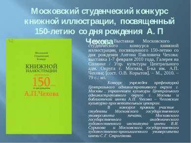 Московский студенческий конкурс книжной иллюстрации, посвященный 150-летию со...