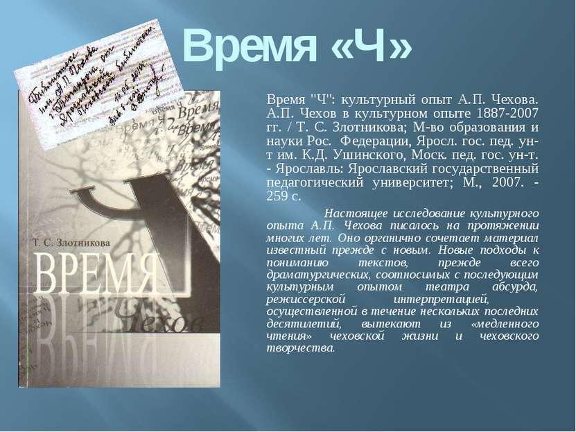 """Время «Ч» Время """"Ч"""": культурный опыт А.П. Чехова. А.П. Чехов в культурном опы..."""