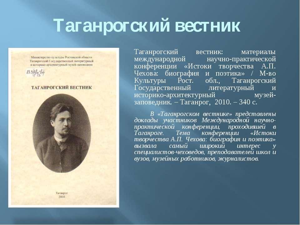 Таганрогский вестник Таганрогский вестник: материалы международной научно-пра...