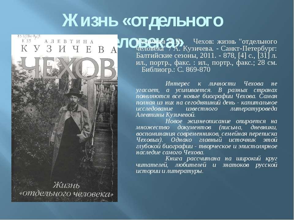 """Жизнь «отдельного человека» Кузичева А.П. Чехов: жизнь """"отдельного человек..."""