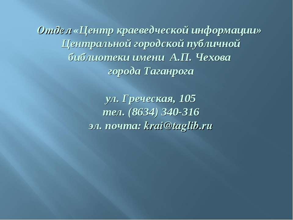 Отдел «Центр краеведческой информации» Центральной городской публичной библио...