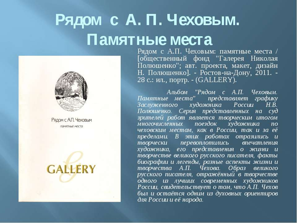 Рядом с А. П. Чеховым. Памятные места Рядом с А.П. Чеховым: памятные места / ...