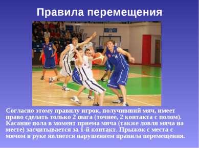 Правила перемещения Согласно этому правилу игрок, получивший мяч, имеет право...