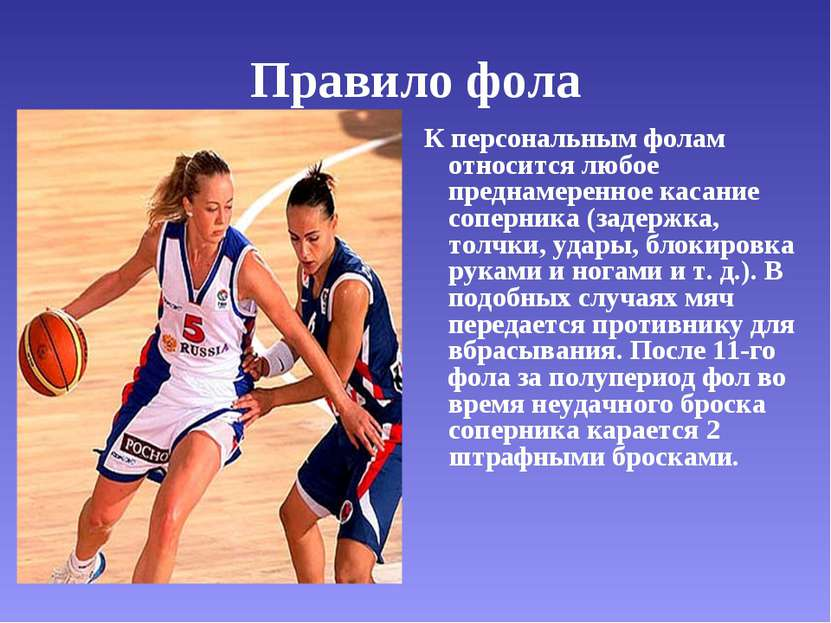 Правила баскетбола протокол
