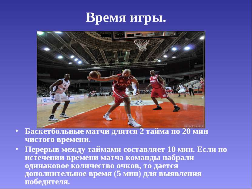 Время игры. Баскетбольные матчи длятся 2 тайма по 20 мин чистого времени. Пер...