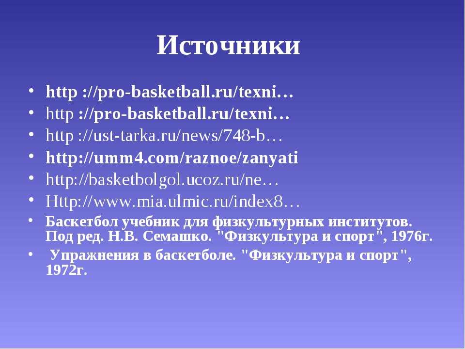 Источники http ://pro-basketball.ru/texni… http ://pro-basketball.ru/texni… h...