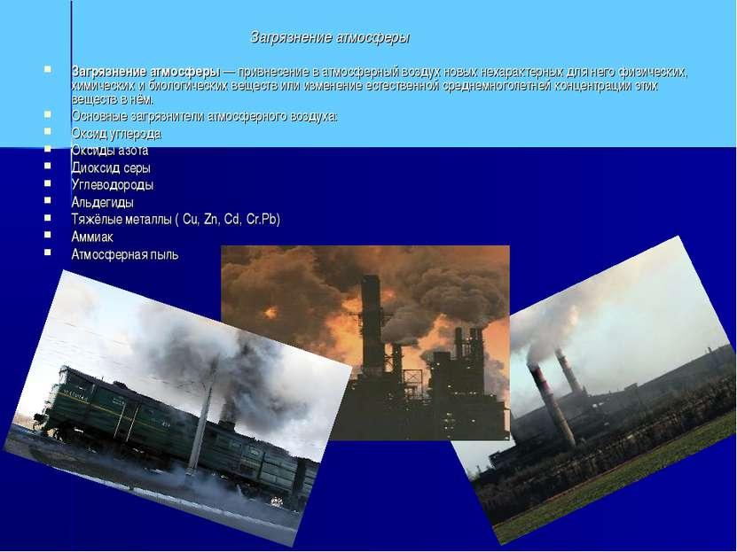 Загрязнение атмосферы Загрязнение атмосферы — привнесение в атмосферный возду...