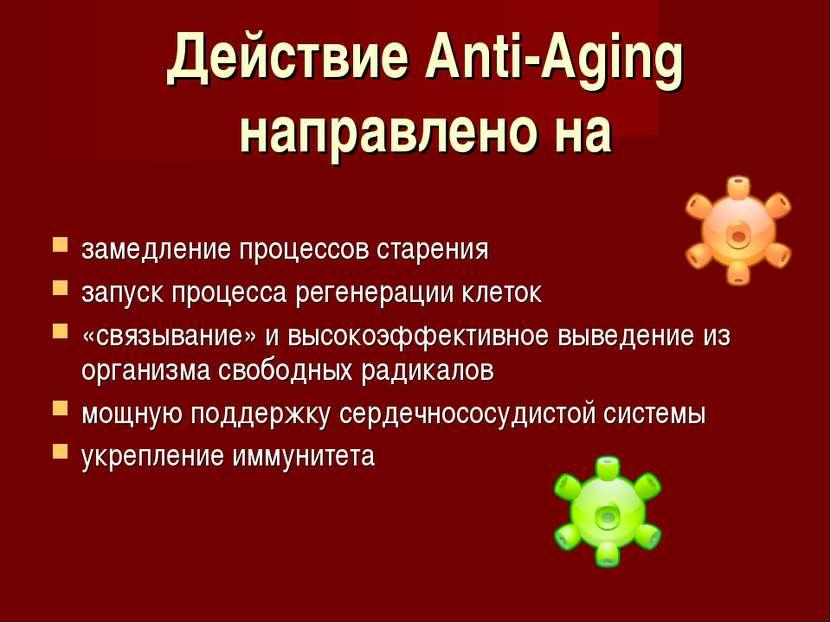 Действие Anti-Aging направлено на замедление процессов старения запуск процес...