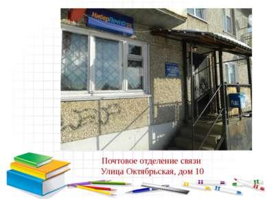 Почтовое отделение связи Улица Октябрьская, дом 10