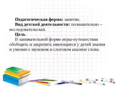 Педагогическая форма: занятие. Вид детской деятельности: познавательно – иссл...
