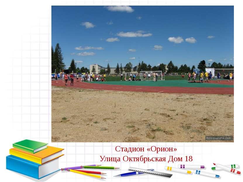 Стадион «Орион» Улица Октябрьская Дом 18