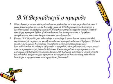 В.И.Вернадский о природе Идеи, возникшие при непосредственном наблюдении и пр...