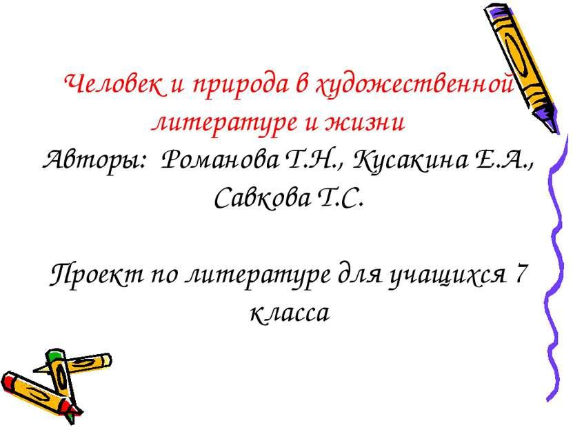 Человек и природа в художественной литературе и жизни Авторы: Романова Т.Н., ...