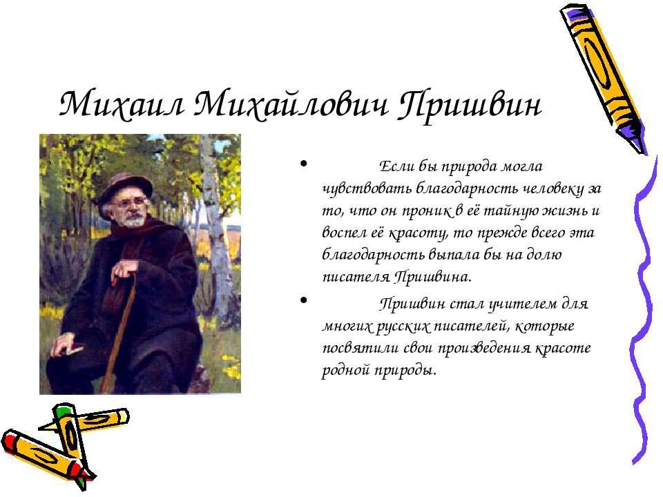 Михаил Михайлович Пришвин Если бы природа могла чувствовать благодарность чел...