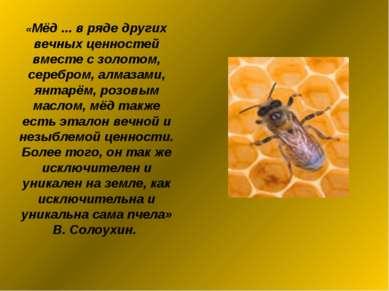 «Мёд ... в ряде других вечных ценностей вместе с золотом, серебром, алмазами,...