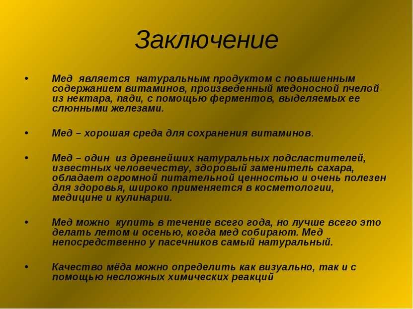 Заключение Мед является натуральным продуктом с повышенным содержанием витами...