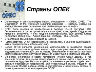 Страны ОПЕК Организация стран-экспортеров нефти, сокращенно — ОПЕК, (OPEC, Th...