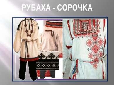 РУБАХА - СОРОЧКА
