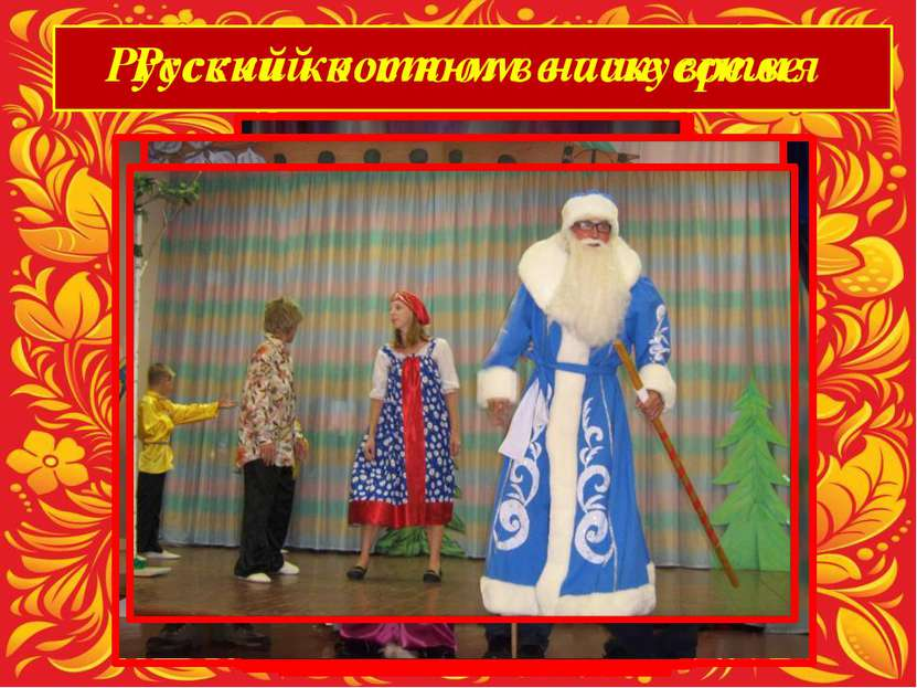 Русский костюм в наше время Русский костюм в искусстве
